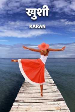 Khushi by Karan Somani in Hindi