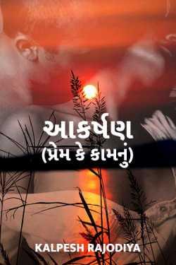આકર્ષણ (પ્રેમ કે કામ નું) by KALPESH RAJODIYA in :language