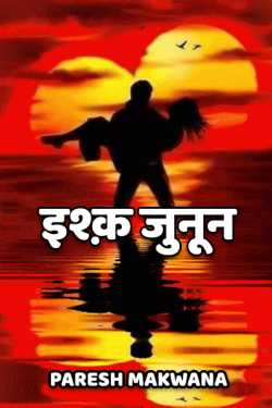 Ishq Junoon - 1 by The Urban Writer... in Hindi