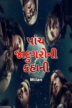 પાંચ જાદુગરોની કહાની by Milan in Gujarati