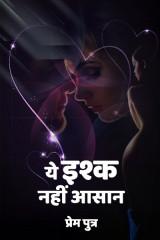ये इश्क नहीं आसान by प्रेम पुत्र in Hindi