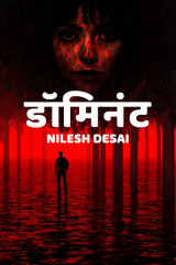 डॉमिनंट by Nilesh Desai in Marathi