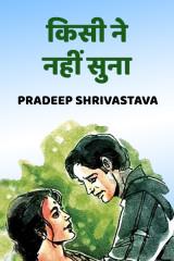 किसी ने नहीं सुना by Pradeep Shrivastava in Hindi