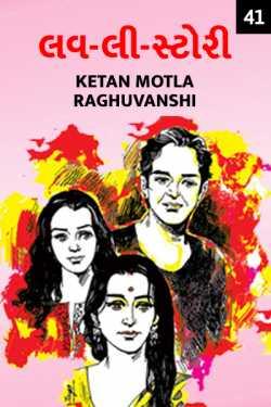 Love-li-story  - 41 by ketan motla raghuvanshi in Gujarati