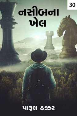 Nasib na Khel - 30 by પારૂલ ઠક્કર... યાદ in Gujarati
