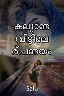 കല്യാണ വീട്ടിലെ പ്രണയം - 1 by Salu in Malayalam