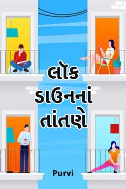 Lockdown na tantane... by Purvi in Gujarati