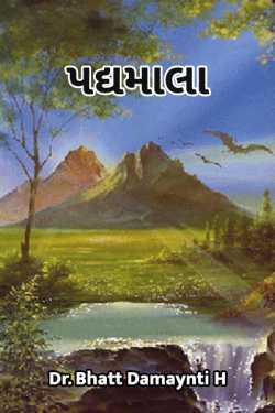 PADYAMALA-PART -1 by Dr.Bhatt Damaynti H. in Gujarati