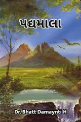 પદ્યમાલા by Dr.Bhatt Damaynti H. in Gujarati
