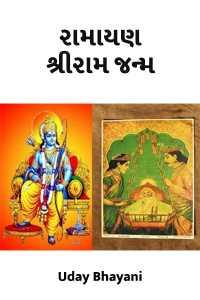 રામાયણ – શ્રીરામ જન્મ