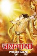 जयगाथा by Mukesh nagar in Hindi