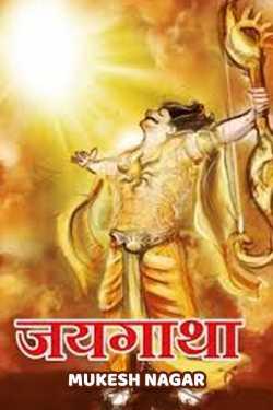 Jaygatha by Mukesh nagar in Hindi
