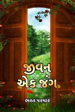 Jivan ek jung by Bharat Parmar_bk in Gujarati