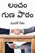 లంచం - గుణ పాఠం by మురళీ గీతం in Telugu
