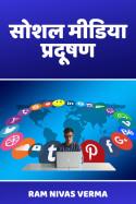 RAM NIVAS VERMA द्वारा लिखित  सोशल मीडिया प्रदूषण (सोशल साइटों से प्रभावित मानव जीवन) बुक Hindi में प्रकाशित
