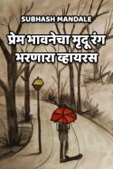 प्रेम भावनेचा मृदू रंग भरणारा व्हायरस - 1 by Subhash Mandale in Marathi