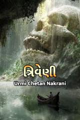 ત્રિવેણી by Urmi Chetan Nakrani in Gujarati