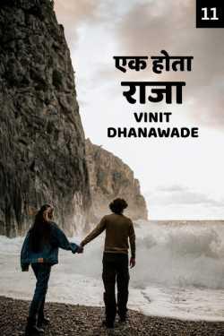 Ek hota raja - 11 by Vinit Rajaram Dhanawade in Marathi