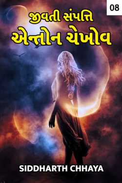 A Living Chattel - 8 by Siddharth Chhaya in Gujarati