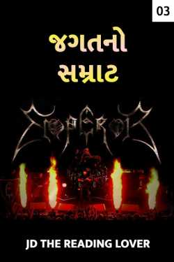 Emporer of the world  - 3 by JD The Reading Lover in Gujarati