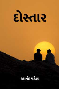 દોસ્તાર by Anand Patel in :language