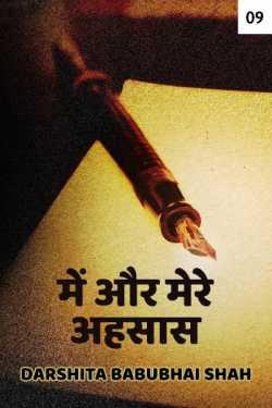 Me aur mere ahsaas - 9 by Darshita Babubhai Shah in Hindi