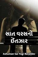 સાત વરસનો ઈંતઝાર by Ashuman Sai Yogi Ravaldev in Gujarati