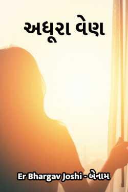 half words by Er Bhargav Joshi in Gujarati