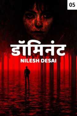 Dominant - 5 by Nilesh Desai in Marathi