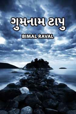 ગુમનામ ટાપુ by BIMAL RAVAL in :language