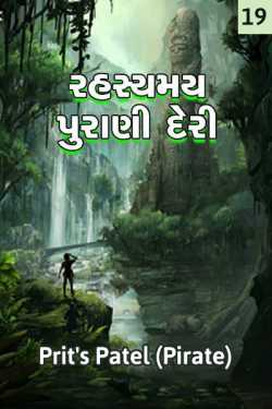 miracle old tample - 19 by Prit's Patel (Pirate) in Gujarati