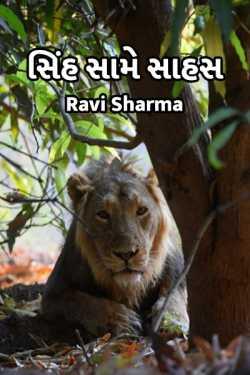 sinh same saahas by Ravi Sharma in Gujarati