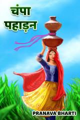 चंपा पहाड़न by Pranava Bharti in Hindi