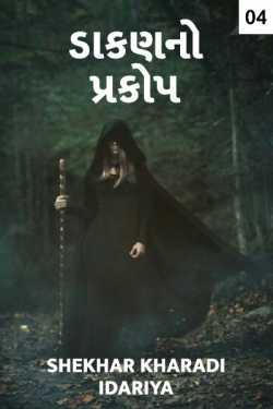 Outbreak of Witchcraft - 4 by shekhar kharadi Idariya in Gujarati
