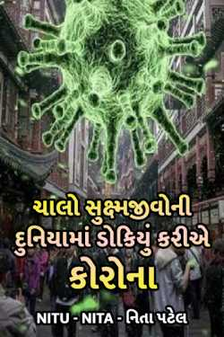 #Covid 19# by NituNita નિતા પટેલ in Gujarati