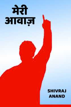 meri awaz by Shivraj Anand in Hindi