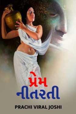 Prem nitarati by Ptm in Gujarati