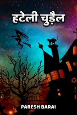 Angry Witch by paresh barai in Hindi