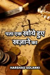 पता, एक खोये हुए खज़ाने का by harshad solanki in Hindi