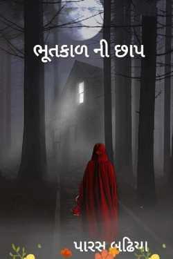 ભૂતકાળ ની છાપ by Paras Badhiya in :language
