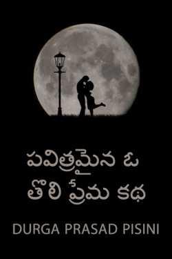 పవిత్రమైన ఓ తొలి ప్రేమ కథ by Durga Prasad Pisini in Telugu