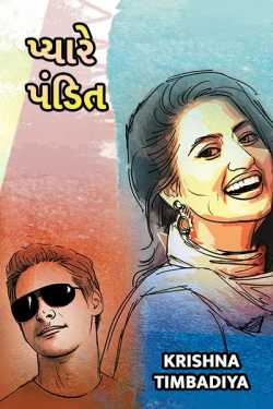 Dear pandit by Krishna Timbadiya in Gujarati