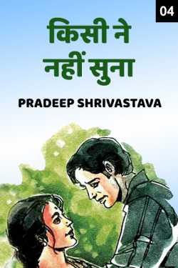 Kisi ne Nahi Suna - 4 by Pradeep Shrivastava in Hindi