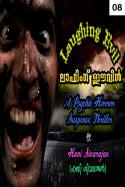ലാഫിംഗ് ഈവിള് - ഭാഗം 8 by ഹണി ശിവരാജന് .....Hani Sivarajan..... in Malayalam