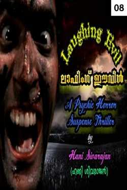 Laughing Evil - 8 by ഹണി ശിവരാജന് .....Hani Sivarajan..... in Malayalam