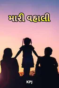 Mari vhali by Kpj in Gujarati