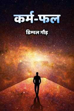 Karm - fal by डिम्पल गौड़ in Hindi