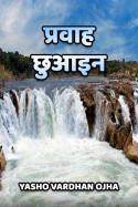 Yasho Vardhan Ojha द्वारा लिखित  प्रवाह - छुआइन बुक Hindi में प्रकाशित