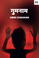 गुमनाम - 3 by Urmi chauhan in Hindi