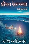 દરિયાના પેટમાં અંગાર - 11 by Manoj Santoki Manas in Gujarati